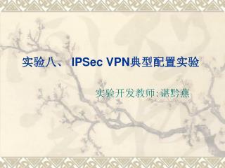 实验八、  IPSec VPN 典型配置实验