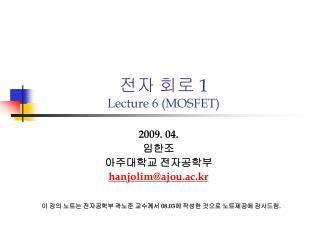 전자 회로  1 Lecture 6 (MOSFET)