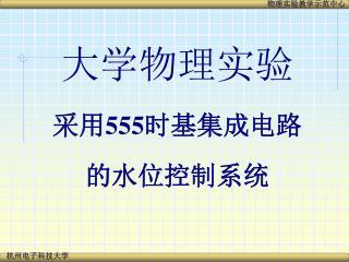 大学物理实验 采用 555 时基集成电路的水位控制系统