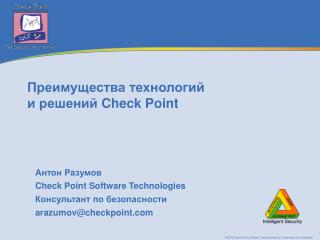 Преимущества технологий  и решений  Check Point