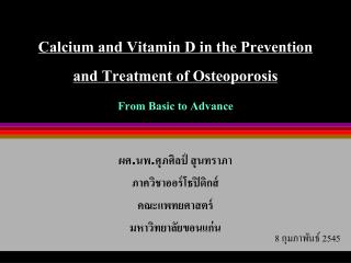 Calcium and Vitamin D in the Prevention and Treatment of Osteoporosis