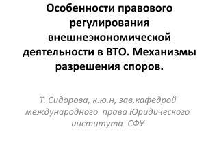 Т. Сидорова,  к.ю.н , зав.кафедрой  международного  права Юридического института  СФУ