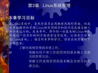 第 3 章    Linux 系统管理 本章学习目标
