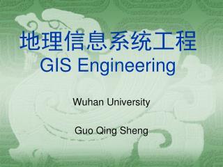 地理信息系统工程 GIS Engineering