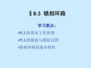 §8-3   锁相环路