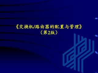 《 交换机 / 路由器的配置与管理 》 (第 2 版)