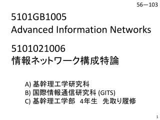 5101GB1005  Advanced Information Networks