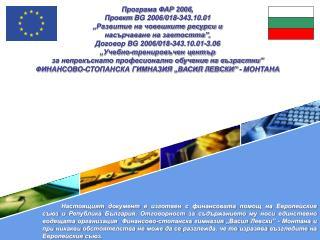 Договор BG 2006/018-343.10.01 -3.06