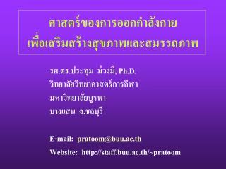 ..  , Ph.D.     .  E-mail:  pratoombuu.ac.th Website:  staff.buu.ac.th