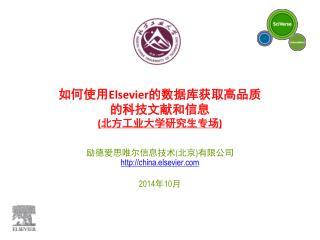 如何使用 Elsevier 的数据库获取高品质 的科技文献和信息 ( 北方工业大学研究生专场 )