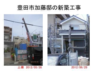 豊田市加藤邸の新築工事