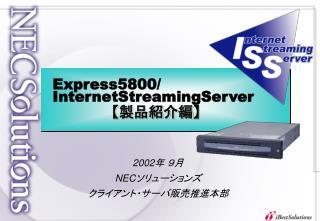 2002 年 9月  NEC ソリューションズ クライアント・サーバ販売推進本部
