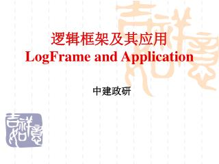 ????????   LogFrame and Application