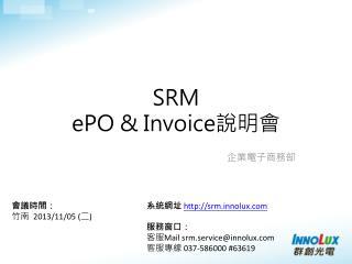 SRM ePO & Invoice 說明會