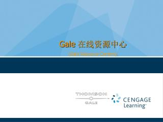 Gale  在线资源中心 (Gale Resource Centers)