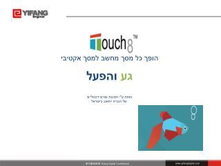 """הופך כל מסך מחשב למסך אקטיבי  גע והפעל פותח ע""""י חטיבת עטים דיגטליים  של חברת ייפאנג בישראל"""