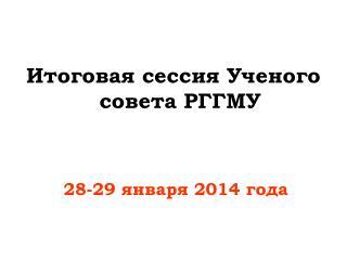 Итоговая сессия Ученого совета РГГМУ 28-29  января 20 14  года