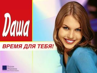 « DASHA » –  is a weekly magazine for tough-minded women !