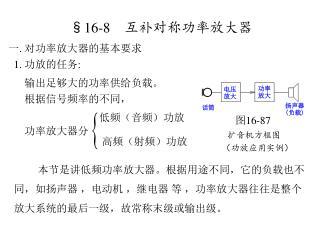 §16-8     互补对称功率放大器