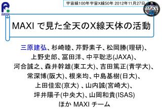 MAXI  で見た全天の X 線天体の活動
