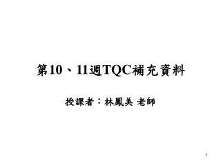 第 10 、 11 週 TQC 補充資料