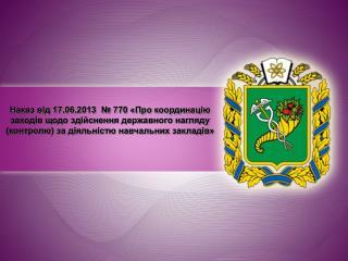 Стаття 5. Планові заходи зі здійснення державного нагляду (контролю)