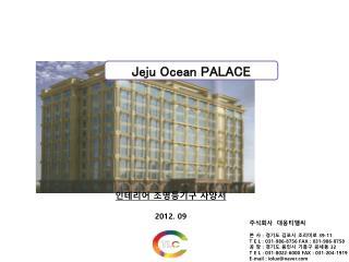 Jeju Ocean PALACE