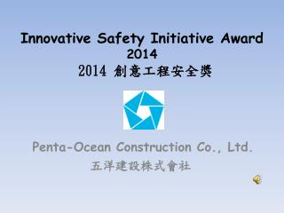 Innovative Safety Initiative Award  2014 2014  創意 工程安全獎