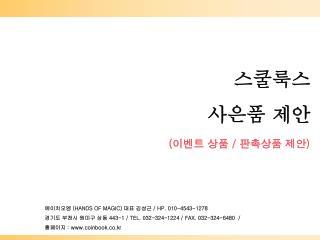 에이치오엠  (HANDS OF MAGIC)  대표 김성근  / HP. 010-4543-1278