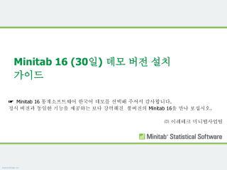 Minitab 16 (30 일 )  데모 버전 설치 가이드