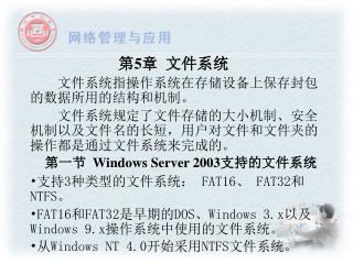 ,   Windows Server 2003 3: FAT16 FAT32NTFS FAT16FAT32DOSWindows 3.xWindows 9.x Windows NT 4.0NTFS