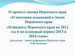 О проекте закона Пермского края   «О внесении изменений в Закон Пермского края