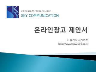 온라인광고 제안서