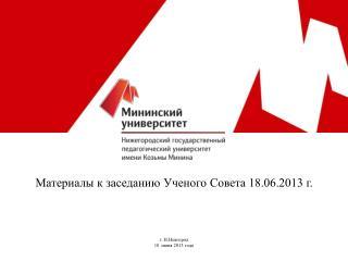 Материалы к заседанию Ученого Совета 18.06.2013 г.