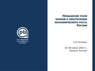 Повышение роли  банков в обеспечении экономического роста России
