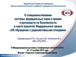 secnrs.ru