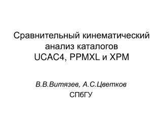 Сравнительный кинематический анализ каталогов  UCAC4, PPMXL  и  XPM