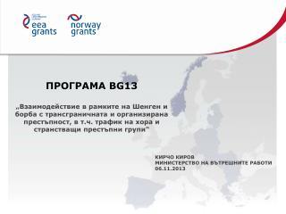 ПРОГРАМА  BG13