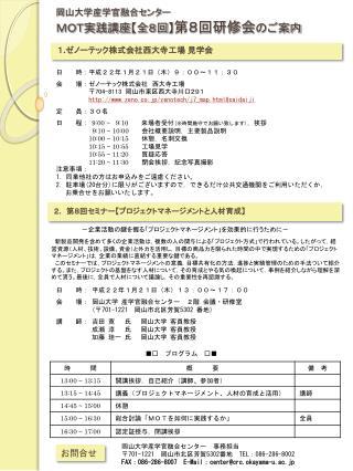 岡山大学産学官融合センター MOT実践講座 【 全8回 】 第8回研修会 のご案内