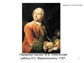 Парадный портрет М.В. Ломоносова  работы Л.С. Миропольского, 1787.