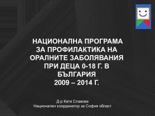 Д-р Катя Славова Национален координатор за София област