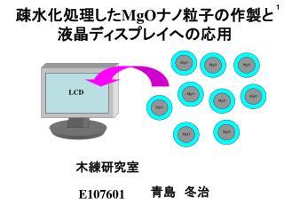疎水化処理した MgO ナノ粒子の作製と液晶ディスプレイへの応用