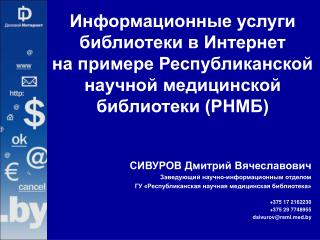 СИВУРОВ Дмитрий Вячеславович Заведующий научно-информационным отделом