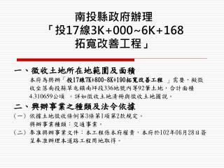 南投縣政府辦理 「投 17 線 3K+000~6K+168 拓寬改善工程」