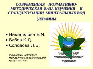Никипелова Е.М.  Бабов К.Д. Солодова Л.Б.