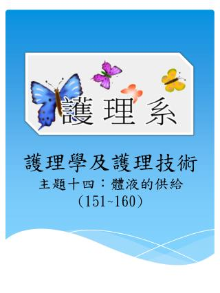 護理學及護理 技術 主題十四: 體液的供給 (151~160)