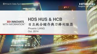 HDS HUS & HCB 日立統合儲存與刀鋒伺服器