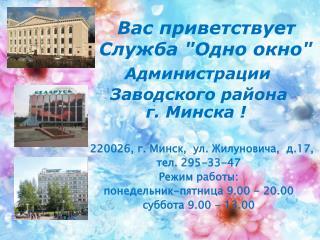 Администрации       Заводского района                   г. Минска !