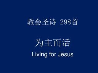 教会圣诗  298 首 为主而活 Living for Jesus