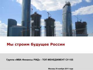 Мы строим будущее России